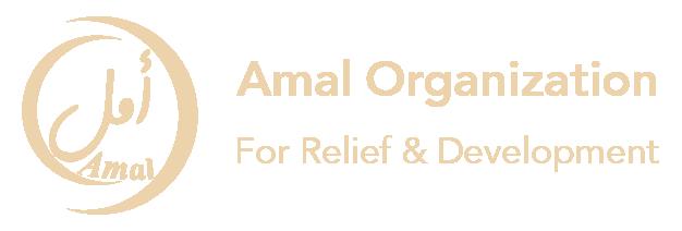 منظمة أمل للإغاثة والتنمية